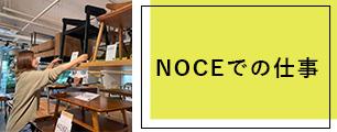 NOCEの仕事